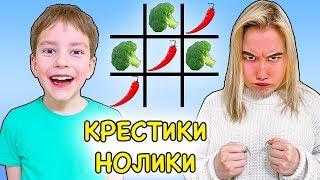 КРЕСТИКИ НОЛИКИ ЕДОЙ ЧЕЛЛЕНДЖ !