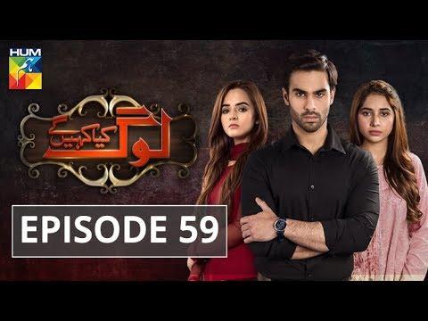 Log Kia Kahengay Episode #59 HUM TV Drama 25 April 2019