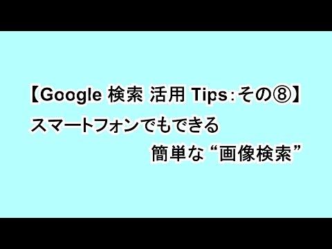 """【Google 検索 活用 Tips:その⑧】スマートフォンでもできる簡単な """"画像検索"""""""