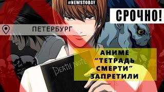 В России запретили аниме Тетрадь Смерти