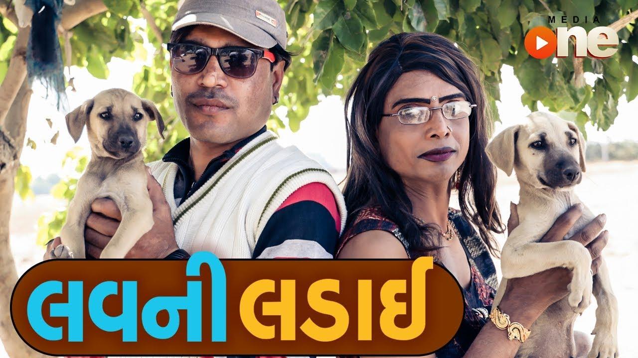 LOVE NI LADAI   Full Gujarati Comedy 2018    Comedy   Gujarati Comedy    One Media