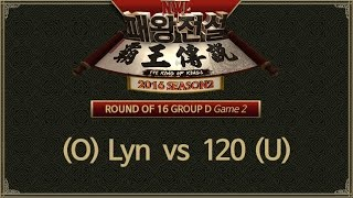 [ Lyn vs 120 ] 2세트 - NWL 패왕전설 시즌 2 16강 D조 161103