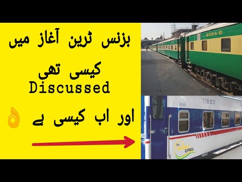 How Was Pak Business Train When It Started And How Is It Now ? | Voice Of You