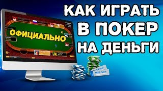 Играть в покер онлайн на деньги