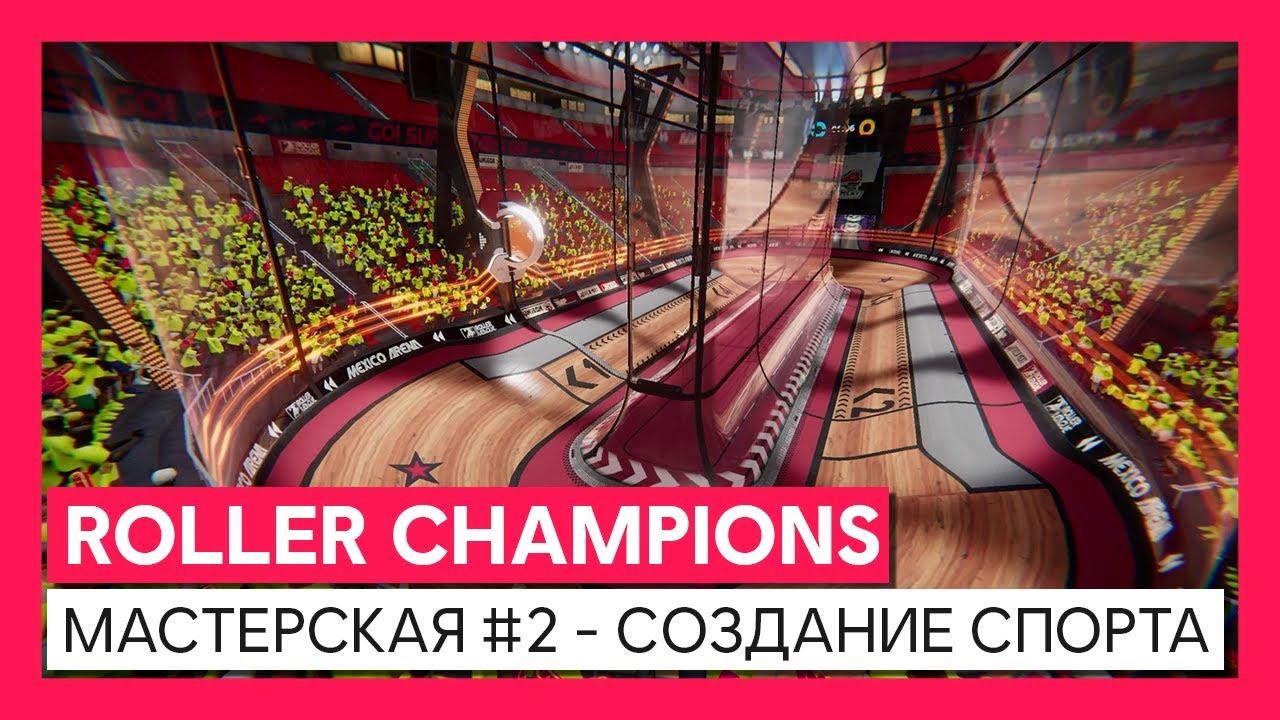 ROLLER CHAMPIONS - Мастерская: видео #2 - создание спорта