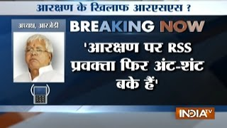 Lalu Yadav Terms Manhohan Vaidya's Statement on Reservation as 'Rubbish'