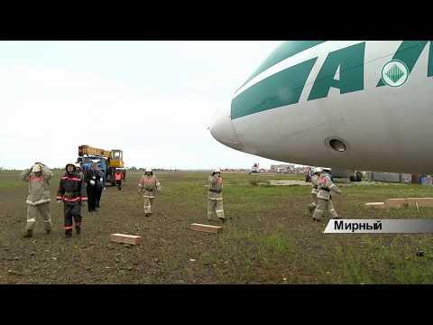 Учения экстренных служб в аэропорту Мирного