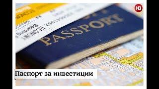 Паспорт за инвестиции(, 2017-10-11T15:30:25.000Z)