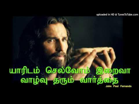 யாரிடம் செல்வோம் இறைவா வாழ்வு தரும் - TAMIL CATHOLIC CHURCH SONGS