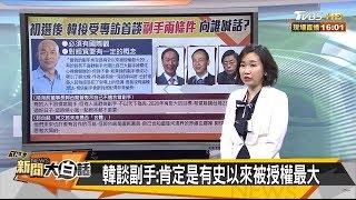 韓國瑜談副手:心裡有數 幾乎已呼之欲出  新聞大白話 20190724