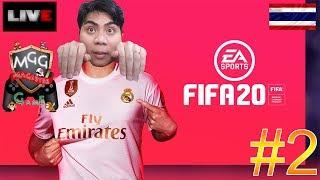 [🔴ถ่ายทอดสด] FIFA 20 - มาแปปเดียวนะจ้ะ (23.50 - 01.00)