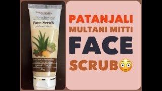 Patanjali Multani Mitti Face Scrub Review