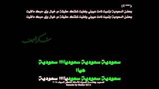 نشيد السعودية 2014 كاريوكي