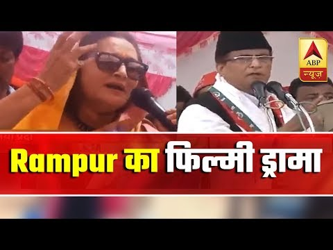 Watch Report On Rampur's Filmy Fight Between Azam Khan And Jaya Prada