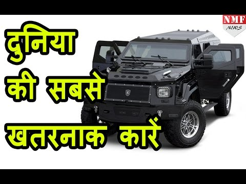 World की सबसे खतरनाक Armed Car, Bullet हो या Bomb सब बेअसर