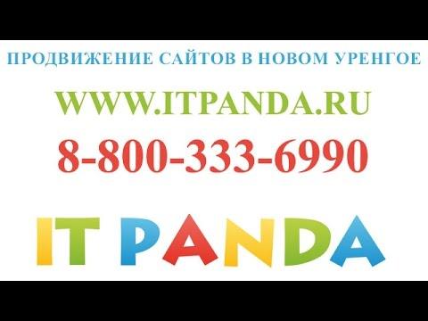 Знакомства в Челябинске - Городская доска объявлений