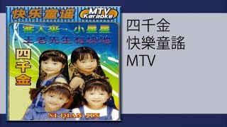 四千金 兩隻老虎 MTV Liang Zhi Lao Hu