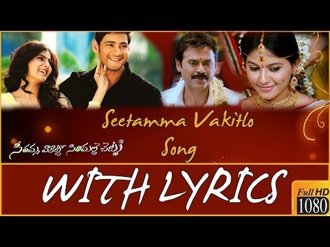 Seethamma Vakitlo Sirimalle Chettu Title Song with Lyrics - Mahesh Babu, Venkatesh, Samantha, Anjali