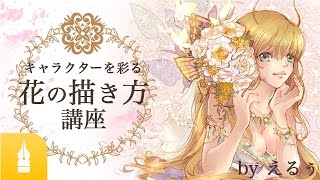 キャラクターを彩る花の描き方 by えるぅ|マンガ・イラストの描き方講座:お絵描きのPalmie(パルミー) thumbnail