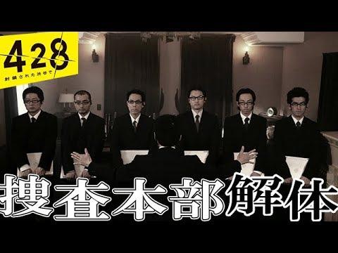 #66【PS3 428封鎖された渋谷で】本部は終了しました。【女性実況】