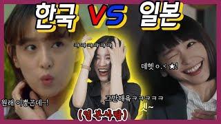한국식 애교 vs 일본식 애교, 일본인이 말하는 차이점 (ft.일본인 꾸꾸까까) , Korean act charming vs Japanese act charming