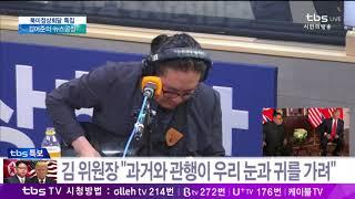 [북미정상회담 특집 김어준의 뉴스공장] 원종우 기타실력 뿜뿜!