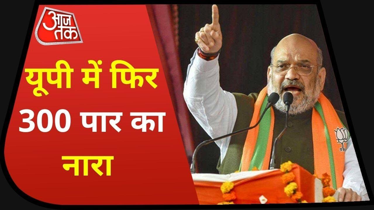 Amit Shah की हुंकार, UP में फिर 300 पार...BJP का Mission UP शुरु हो गया | 01 August 2021