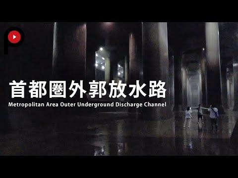 Invitation from Underground | Metropolitan Area Outer Underground Discharge Channel