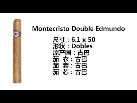 古巴最畅销的雪茄品牌蒙特双爱蒙多评测品吸