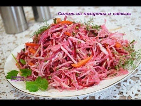 салат с капустой и свеклой