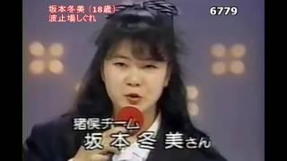 坂本冬美.