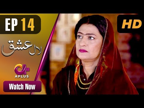 Laal Ishq - Episode 14 - Aplus ᴴᴰ Dramas