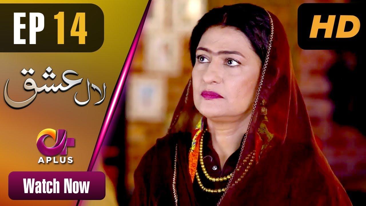 Download Free Drama Pakistani Drama | Laal Ishq - Episode # 14 - Drama Cost , Faryal Mehmood, Saba Hameed