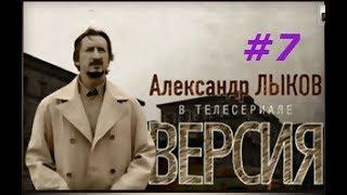 Версия 1 сезон 7 серия (2009) Детектив