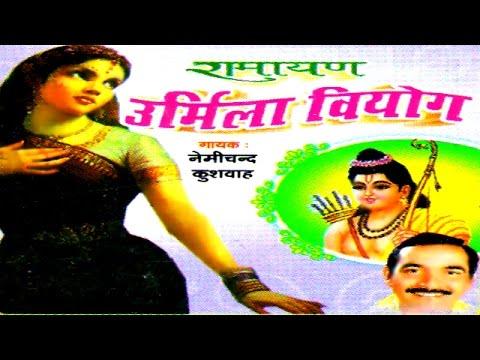 Dehati Kissa Ramayan || Urmila Viyog || उर्मिला वियोग || Nemi Chand Kushwah ||Trimurti Cassette