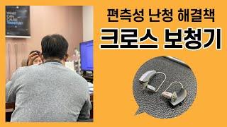 [인천보청기] 편측성난청, 와이덱스 크로스보청기 해결 …