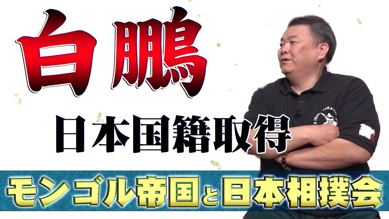 【解説】白鵬 日本国籍取得で起きるモンゴルと相撲界の問題とは?