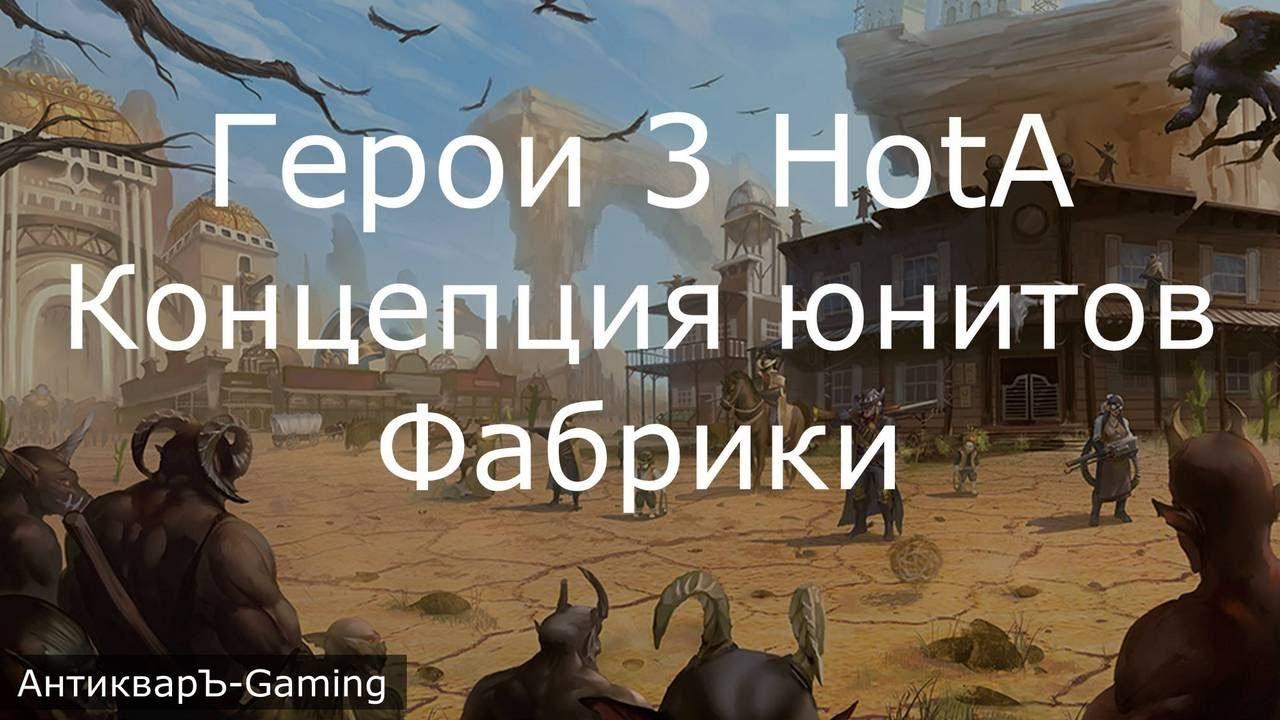 Герои 3 HotA - Концепция юнитов Фабрики