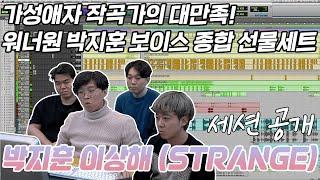 [뒤풀이] 가성애자 작곡가가 대만족한 워너원 박지훈의 …