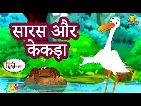 सारस और केकड़ा - Hindi Kahaniya for Kids   Stories for Kids   Moral Stories for Kids   Koo Koo TV
