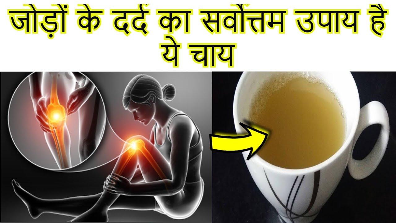 जोड़ों के दर्द का सर्वोत्तम उपाय है ये चाय | Home remedy to Remove Joint Pain Forever