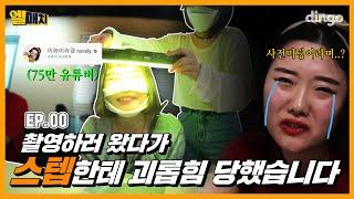 팝콘 각🍿 등골 오싹해지는 반전 깜짝 카메라!?ㅣ[엘매치] EP.00