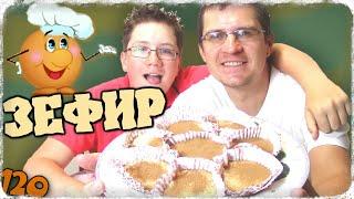 Вкусно готовим! Как сделать домашний зефир. Яблочный зефир в домашних условиях - Отец и Сын №120