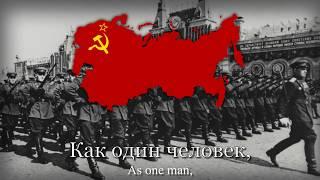 """""""Если завтра война"""" - Soviet Pre-war Army Song"""