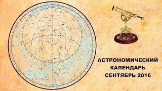 Астрономический календарь: сентябрь 2016