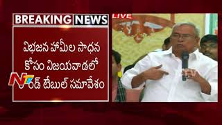 CPM Madhu Fires on Central Govt over Budget Allocations | Round Table Conference in Vijayawada | NTV