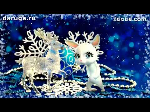 Очень прикольное поздравление с Новым годом шуточное видео новогодние пожелания - Видео из ютуба