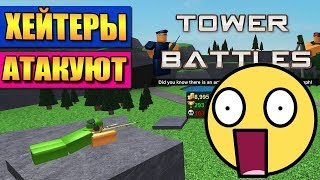 КОПАНДА ПРОТИВ ХЕЙТЕРОВ - РОБЛОКС ТОВЕР БАТЛС (Roblox Tower Battles)