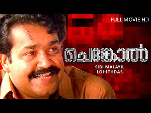 malayalam super hit movie chenkol hd full action movie ft mohanlal thilakan malayalam old movies films cinema classic awards oscar super hit mega action comedy family road movies sports thriller realistic kerala interviews celebrity kerala events award nights   malayalam old movies films cinema classic awards oscar super hit mega action comedy family road movies sports thriller realistic kerala interviews celebrity kerala events award nights