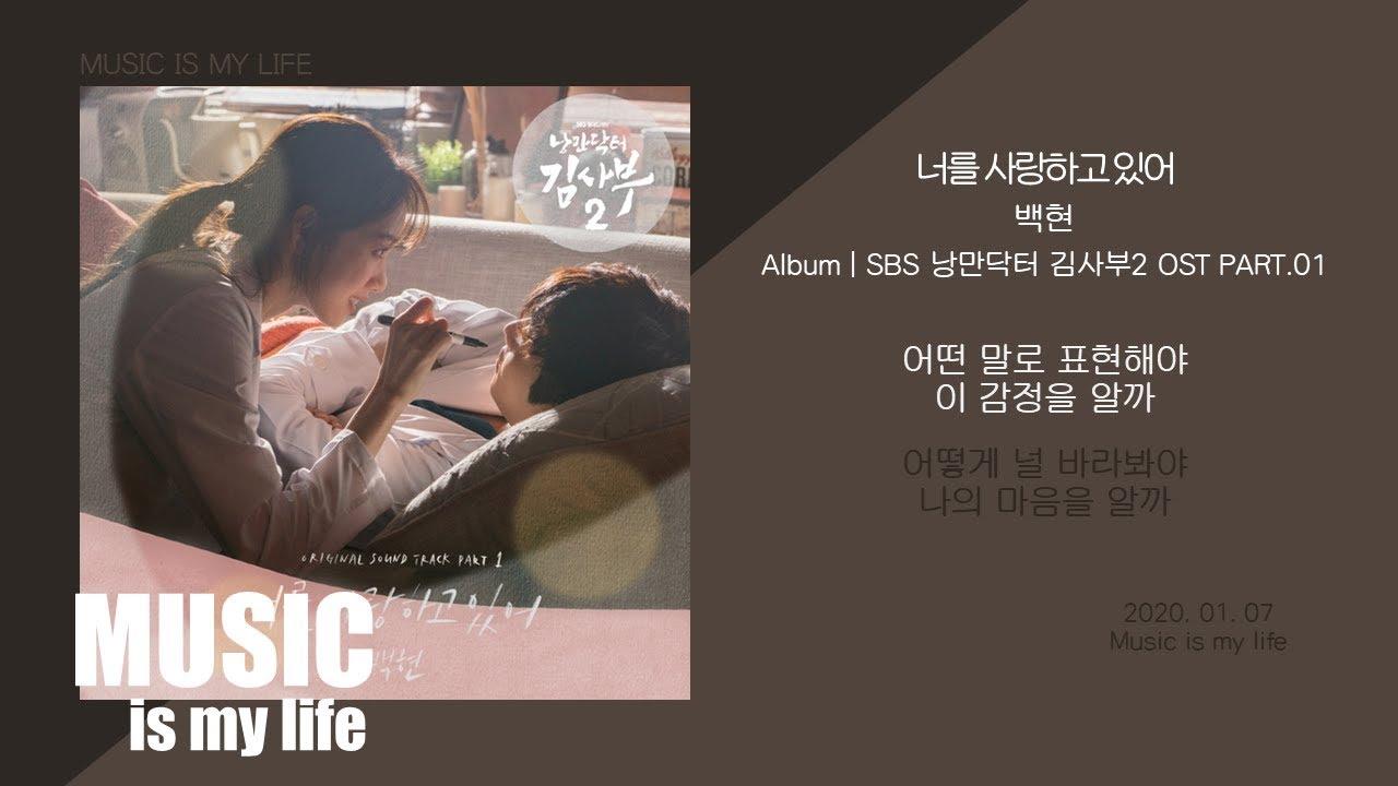 백현 (EXO) - 너를 사랑하고 있어 (낭만닥터 김사부2 OST PART.01) / 가사